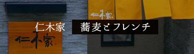 仁木家 蕎麦とフレンチ
