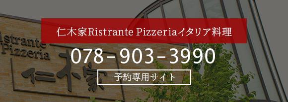 仁木家 イタリア料理のお問い合わせやご予約はこちら