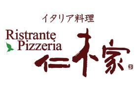 仁木家 イタリア料理のロゴ